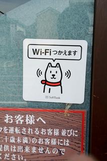 横浜市営地下鉄ソフトバンクWi-Fiスポット