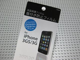 オズマ株式会社のiPhone用液晶保護フィルム