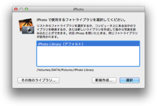 iTunesとiPhotoのライブラリを移行