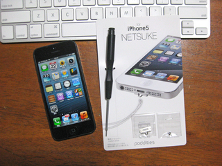 NETSUKE for iPhone 5