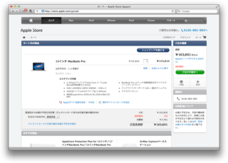 Apple StoreでMacBook Proを買った