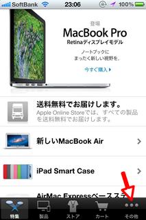Apple Storeで出荷状況を確認
