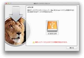 Lion復旧ディスクアシスタント