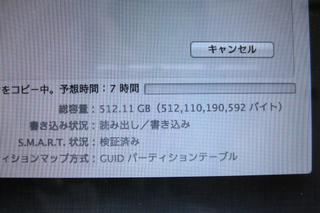MacBook Pro 13-inch, Mid 2009をSSD化