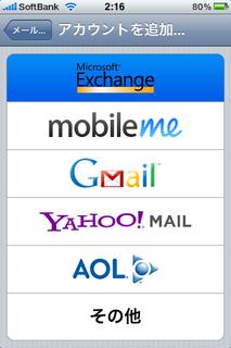 Microsoft Exchangeをタップ