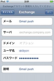メールのところには、区別できる名前を付けて、ユーザー名、パスワードには、Gmailのものを入力