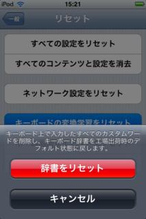 iPhoneのキーボードの変換学習をリセットする