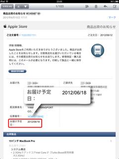 MacBook Pro出荷のお知らせ