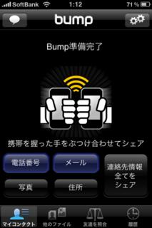 Bumpの使い方