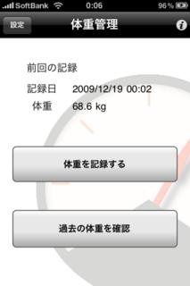 weightman体重管理