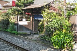 江ノ電の線路スレスレにある甘味処