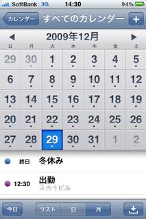 Googleカレンダーと同期が行われる