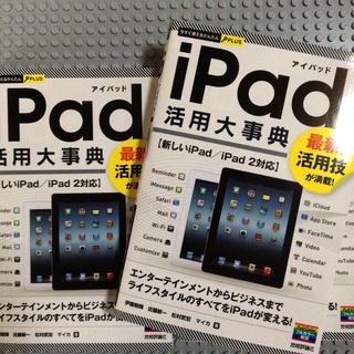 iPad活用大事典
