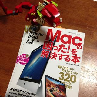 Macの困ったを解決する本