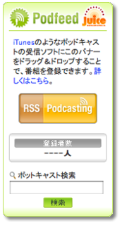 PodcastingJuice.png