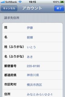 Screenshot 2012.02.19 19.15.29.png
