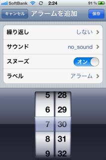 alarm_no_sound.png