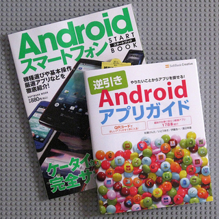 android-book.jpg