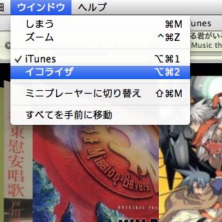 iTunesのイコライザーカスタマイズ
