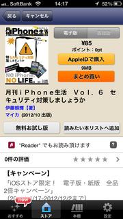 月刊iPhone生活06