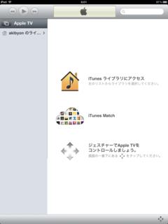 iPadのRemote画面にiTunes Matchが