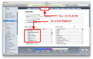 musictab.png