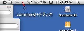 MobileMeのメニューバーアイコンをcommandキーを押しながらドラッグする