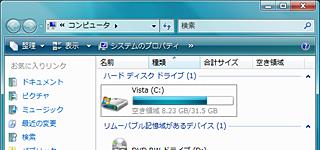 「Vista」に変更した