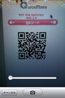 QRコードをiPhoneのカメラで写します