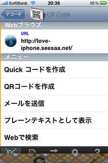 QRコードの情報が展開されます