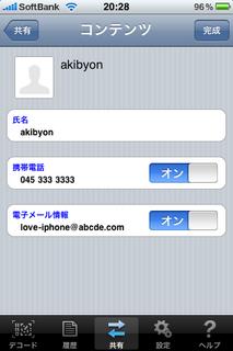 QRコードにしたい連絡先の情報を選択します