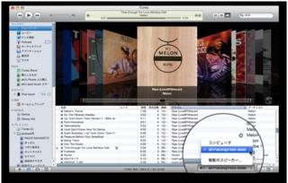 iTunesからAirMac Expressに接続されたスピーカーを選ぶ