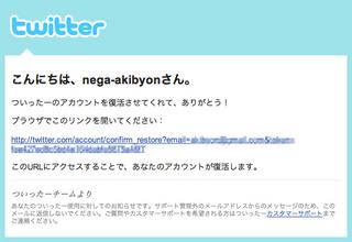 Twitterアカウント復活