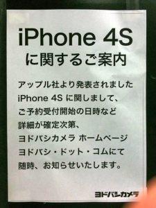iPhone 4Sに関するご案内