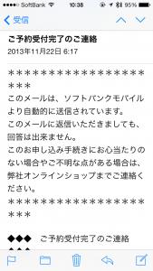 iPad mini Retina予約受け付けメール