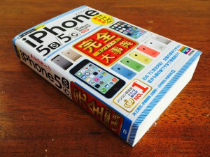 iPhone 5s/5c完全大事典