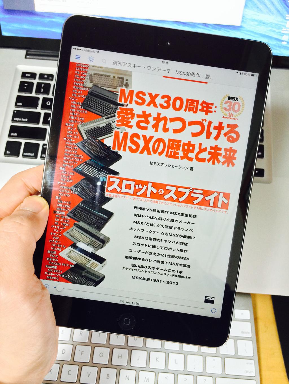 iPadのKindleアプリ