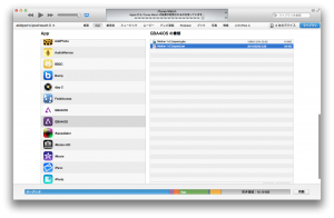 GBA4iOS 1.6セーブデータの場所