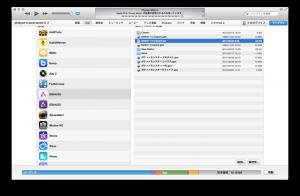 GBA4iOS 2.0セーブデータの場所