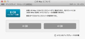 Mac miniのメモリ