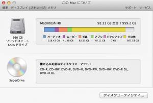 MacBook Pro(光学ドライブ内蔵)のストレージ