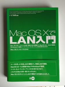 Mac OS XでLAN入門