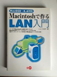Macintoshで作るLAN入門