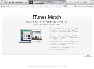 iTunes Match、一応の完了