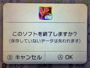 このソフトを終了しますか?