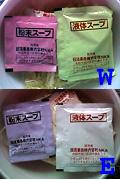ラ王E版W版スープ小袋