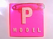 P-MODELバッジ