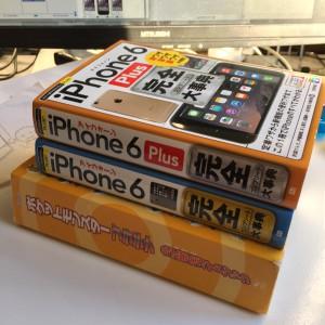 iPhone 6完全大事典とiPhone 6 Plus完全大事典
