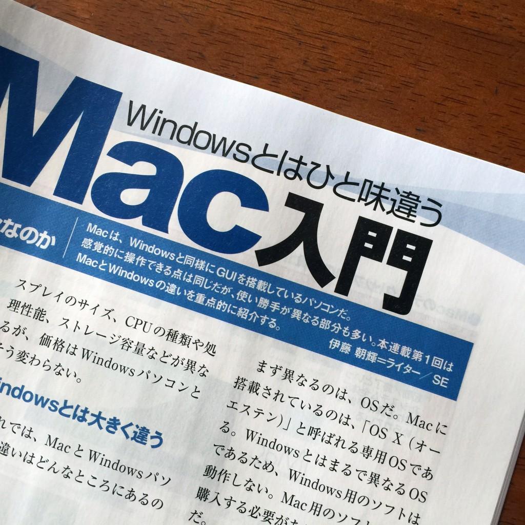 Mac入門第1回