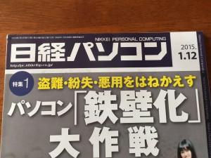 日経パソコン2015.1.12号